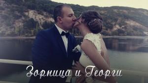 Зорница и Георги
