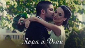Лора и Деан