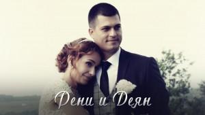 Рени и Деян