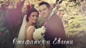 Стефания и Евгени