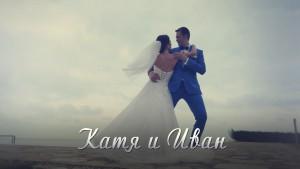 Катя и Иван