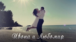 Ивона и Любомир