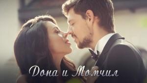 Дона и Момчил