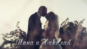 Инна и Николай