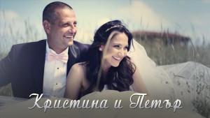 Кристина и Петър