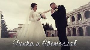 Гинка и Светослав