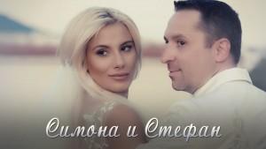 Симона и Стефан
