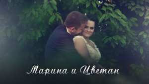 Марина и Цветан