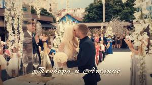 Теодора и Атанас Teaser